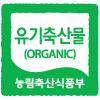 유기축산물인증마크