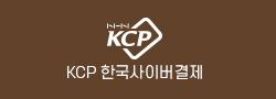KCP한국사이버결제